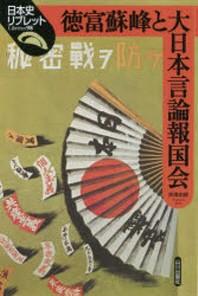 德富蘇峰と大日本言論報國會