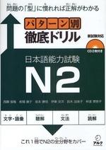 パタ-ン別徹底ドリル日本語能力試驗N2 問題の「型」に慣れれば正解がわかる