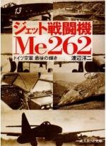 ジェット戰鬪機ME262 ドイツ空軍最後の輝き 新裝版