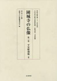 園城寺の佛像 第3卷