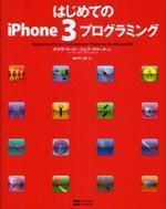 はじめてのIPHONE 3プログラミング