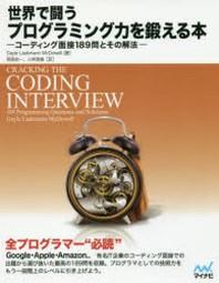世界で鬪うプログラミング力を鍛える本 コ-ディング面接189問とその解法