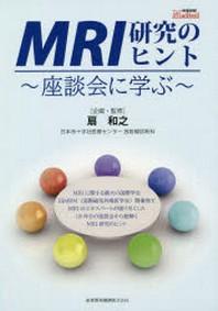 MRI硏究のヒント 座談會に學ぶ