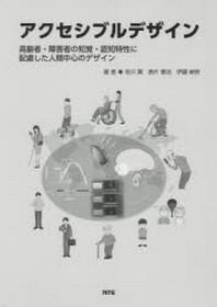 アクセシブルデザイン 高齡者.障害者の知覺.認知特性に配慮した人間中心のデザイン