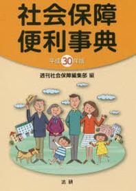 社會保障便利事典 平成30年版