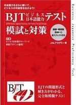 BJTビジネス日本語能力テスト模試と對策