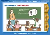 ソ-シャルスキルトレ-ニング繪カ-ド-連續繪カ-ド 小學生高學年版2