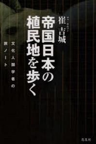 帝國日本の植民地を步く 文化人類學者の旅ノ-ト
