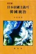 일본제국주의의 한국통치