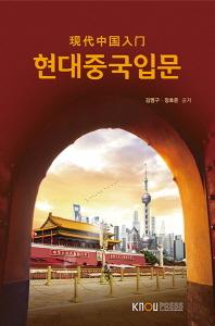 현대중국입문(1학기, 워크북포함)