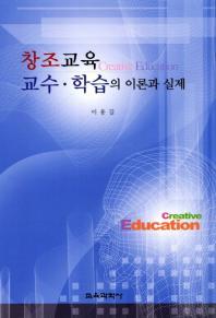 창조교육 교수 학습의 이론과 실제