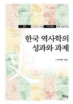 한국 역사학의 성과와 과제