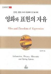 영화 표현의 자유
