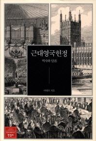 근대영국헌정