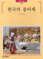 한국의 풍어제