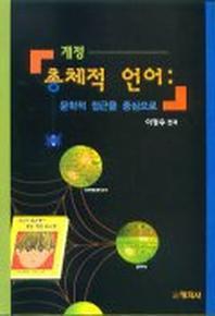 총체적 언어(문학적접근을중심으로)(개정판)