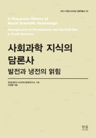 사회과학 지식의 담론사