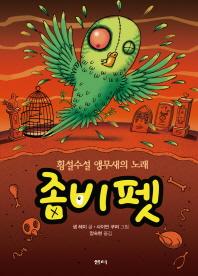 좀비 펫. 6: 횡설수설 앵무새의 노래