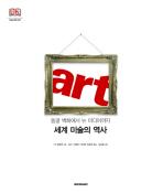 ART(아트): 세계 미술의 역사