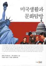 미국생활과 문화탐방