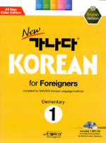 New 가나다 Korean for Foreigners Elementary. 1: 영어