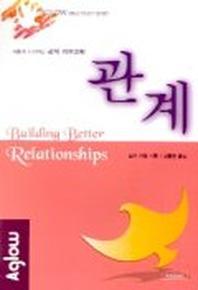 관계(어글로우 성경공부 시리즈)