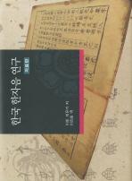 한국 한자음 연구: 자료편