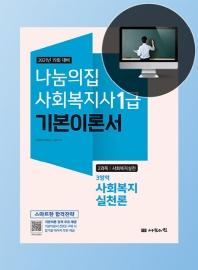 나눔의집 사회복지실천 3영역 사회복지실천론 기본이론서(사회복지사 1급 2과목)(2021)