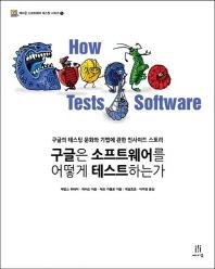 구글은 소프트웨어를 어떻게 테스트하는가