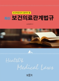 최신 보건의료관계법규
