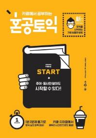 카페에서 공부하는 혼공 토익 Start