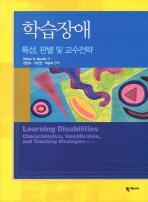 학습장애: 특성 판별 및 교수전략