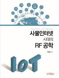 사물인터넷 시대의 RF 공학