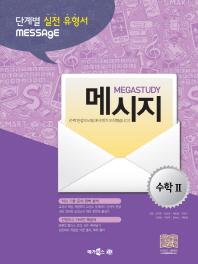메시지 수학 2(2012)