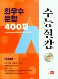 고등 영어 최우수 문항 400제(2022 수능대비)
