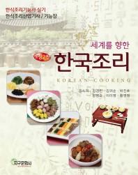 세계를 향한 한국조리