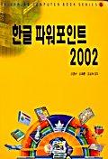 한글 파워포인트 2002(기한재 컴퓨터북 시리즈 5)