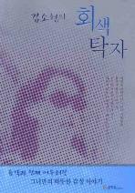 김소현의 회색탁자