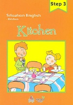 Kitchen (Situation English Step 3) (부록 포함)