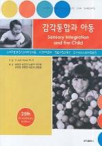 감각통합과 아동