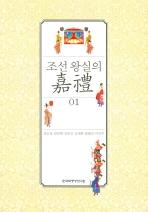 조선왕실의 가례. 1