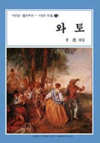 와토(서양의 미술 18)