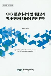 SNS 환경에서의 범죄현상과 형사정책적 대응에 관한 연구