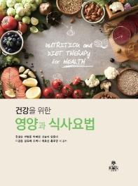 건강을 위한 영양과 식사요법