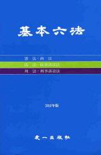 기본육법(2010)