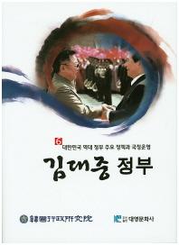 김대중 정부