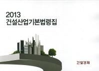 건설산업기본법령집(2013)
