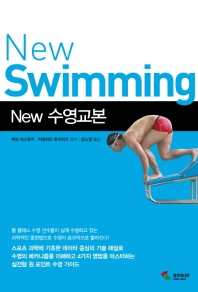 New 수영교본