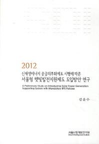 신재생에너지 공급의무화제도 시행에 따른 서울형 햇빛발전지원제도 도입방안 연구(2012)