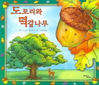 도토리와 떡갈나무